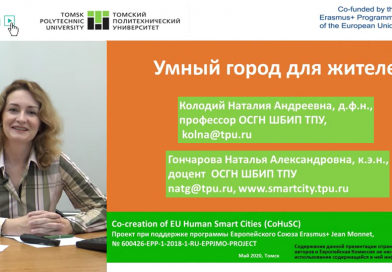 "Lecture: ""Smart City for Citizens"""
